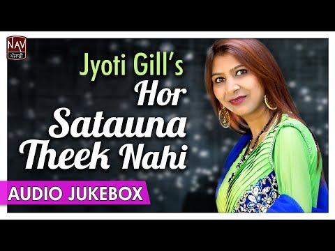 Hor Satauna Theek Nahi (JUKEBOX) - BEST OF JYOTI GILL | Hit Punjabi Audio Songs | Priya Audio
