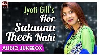 Hor Satauna Theek Nahi (JUKEBOX) - BEST OF JYOTI GILL   Hit Punjabi Audio Songs   Priya Audio