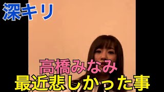 高橋みなみ #峯岸みなみ #インスタライブ.