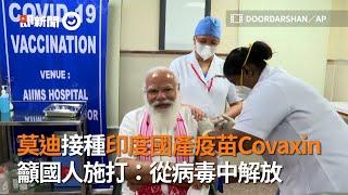 莫迪接種印度國產疫苗Covaxin 籲國人施打:從病毒中解放