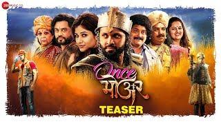 Once More Teaser | Dhanashree Dalvi, Ashutosh Patki, Bharat Ganeshpure, Vishnu Manohar