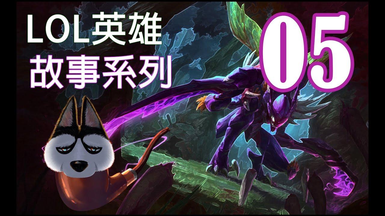 卡力斯(Kha'Zix)英雄聯盟銅畫故事05 - YouTube