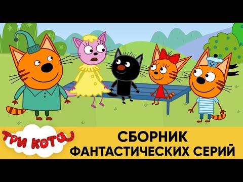 Три кота | Сборник фантастических серий | Мультфильмы для детей 0+ - Видео онлайн