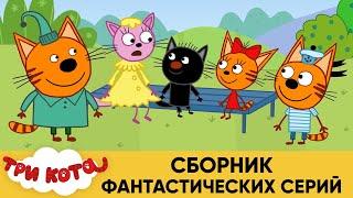 Три кота Сборник фантастических серий Мультфильмы для детей 0
