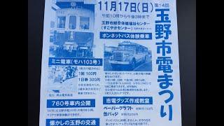 【Welcome to Okayama】玉野市 奥玉 玉野市電まつり(#31)