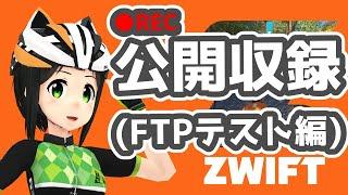 【Zwift】公開収録【gdgd注意】