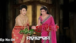Tara Tarini & Savitri - Mahasangam | Full Ep | 15th Nov 2018 | Tarang TV