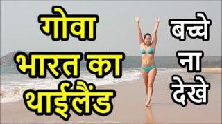 गोवा भारत का थाईलैंड यहाँ सिर्फ मस्ती ही मस्ती होती है, Amazing Facts Of Goa
