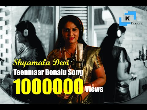 Bonalu Song 2018 | Jogini Shyamala Bonalu Song | Sahityya Sagar | Konangi Entertainments