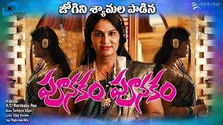 Bonalu Song | Jogini Shyamala Bonalu Song | Full Mass Bonalu dj Song | Sahityya Sagar