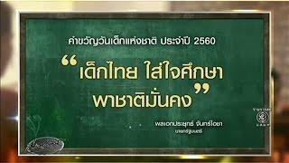 """นายกฯ มอบคำขวัญวันเด็กปี 2560 """"เด็กไทย ใส่ใจศึกษา พาชาติมั่นคง"""""""