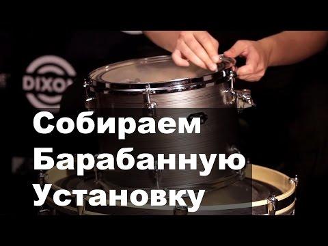 Как собрать и настроить барабанную установку   Установка Dixon Spark