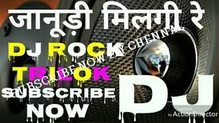 भीलवाड़ा मिलगी रे !! JANUDI MILGI RE !! Rajasthani New Dj Songs 2017 BY YUVRAJ MEWADI