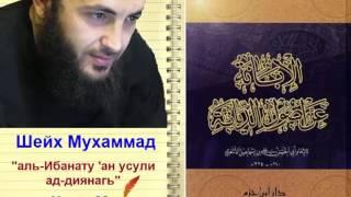 аль Ибанату 'ан усули ад диянагь урок  22