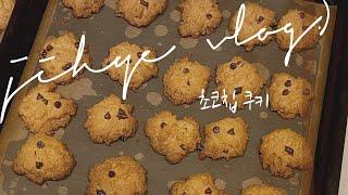 졔졔vlog | 초코칩 쿠키만들기(동생이랑 베이킹,브이…