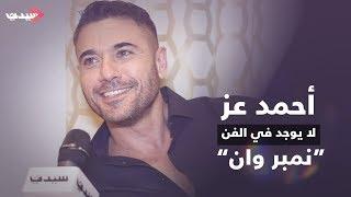 أحمد عز يعلق على لقب  \