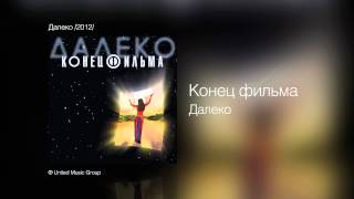 Конец фильма - Далеко - Далеко /2012/