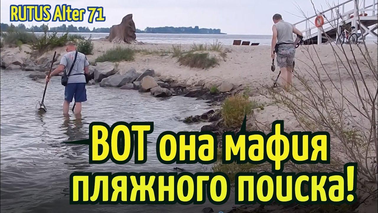 КОП на ПЛЯЖЕ с прибором RUTUS Alter 71(РУТУС Альтер 71)