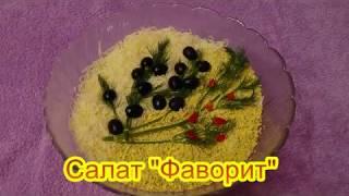 Салат Фаворит салаты на праздничный стол быстро вкусно