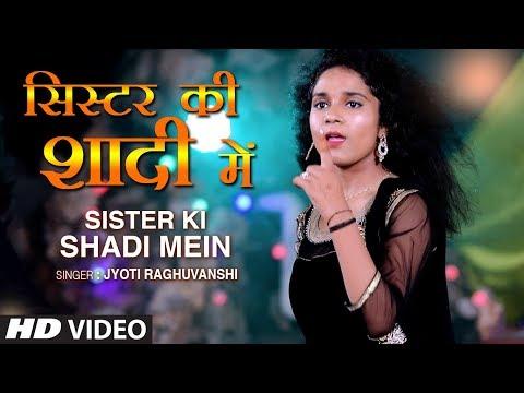 SISTER KI SHADI MEIN | Latest Bhojpuri Lokgeet Song 2019 |JYOTI RAGHUVANSHI| T-Series HamaarBhojpuri