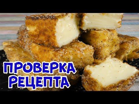Проверяем Жареное Молоко - нежнейший десерт в хрустящей корочке!