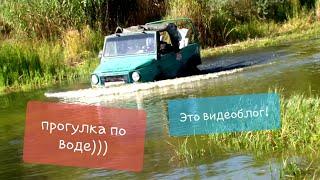 Это видео блог! поиск дешевого моторного масла, луаз по воде!