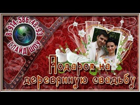 Подарок на деревянную свадьбу 💋 Лучшее видео поздравление!!!