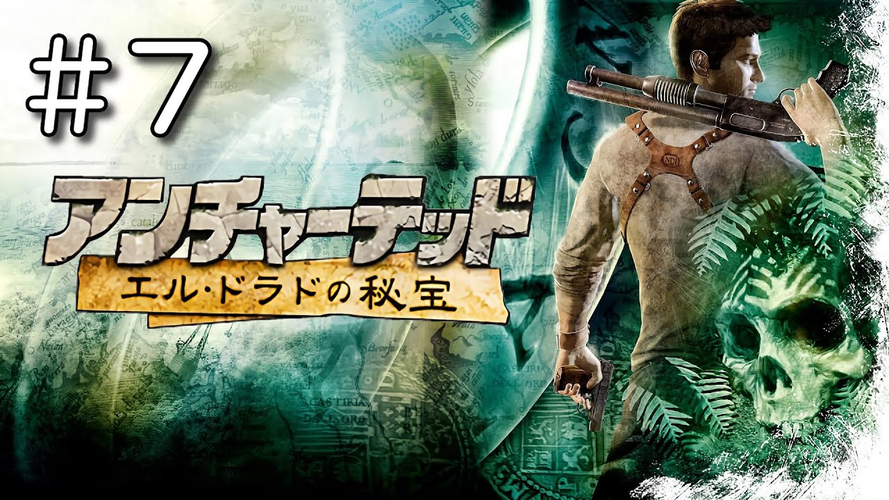 #7【PS4】アンチャーテッド1 エル・ドラドの秘宝【アクション】実況プレイ