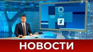 Выпуск новостей в 07:00 от 05.08.2021