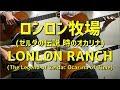 """[07]3種のギターで「ロンロン牧場」/""""LONLON RANCH"""" on Guitars"""