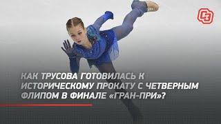 Как Трусова готовилась к историческому прокату с четверным флипом в финале Гран при