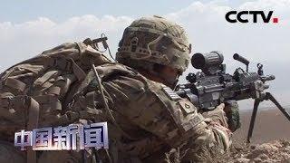 [中国新闻] 美国本周或宣布从阿富汗撤军4000   CCTV中文国际