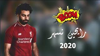 اغنية رايحين نسهر محمد رمضان علي اهداف ومهارات محمد صلاح 2020