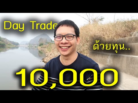 Day Trade หุ้นทุน 1 หมื่น จะรอด หรือร่วง ?   เทรดเอาม่วน Ep.7