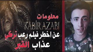 حصريآ..فيلم الرعب الخطير جداا  عذاب القبر  Kabir Azabı  وموعد عرضه  ؟