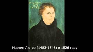 Реформация-2 Мартин Лютер - путь к Реформации