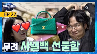 It's Valentine's Day? I picked up a 💰Chanel bag💰 [K-universe] Episode 22