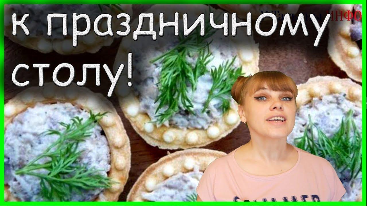 ЛучшАЯ ИДЕЯ на Новый год!!! Самые ВКУСНЫЕ ТАРТАЛЕТКИ с начинкой!!!