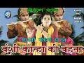 Download New Hit Shri krishana Bhajan 2018||Shastri Neelam Yadav||बंशी कान्हा की बहना ||HD|| MP3 song and Music Video