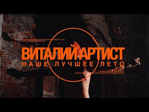 Виталий Артист - Наше Лучшее Лето