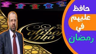 ٥ أسرار رائعة حافظ عليهم فى رمضان |فوائد رمضانية