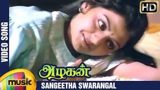 Azhagan Tamil Movie Songs HD | Sangeetha Swarangal Video Song | Mammootty | Bhanupriya