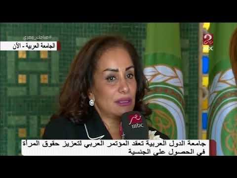 جامعة الدول العربية تعقد المؤتمر العربي لتعزيز حقوق المرأة في الحصول على الجنسية