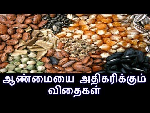 ஆண்மையை அதிகரிக்கும்  விதைகள்  Aanmai Kuraivuvai Pokka Tamil Sidha Maruthuvam 