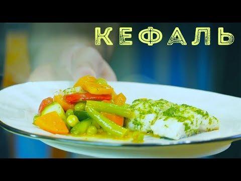 Кефаль с овощами и соусом песто