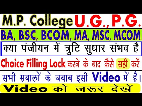 Repeat MP Ba, Bcom, Bsc (UG) 2nd Round Allotment Letter