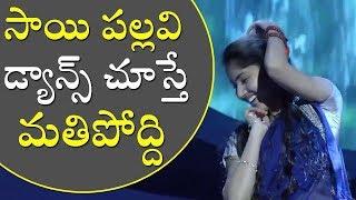 సాయి పల్లవి డాన్స్ చూస్తే ఫిదా అయిపోతారు | Sai Pallavi Rare Unseen Dance Video | Cinema Politics