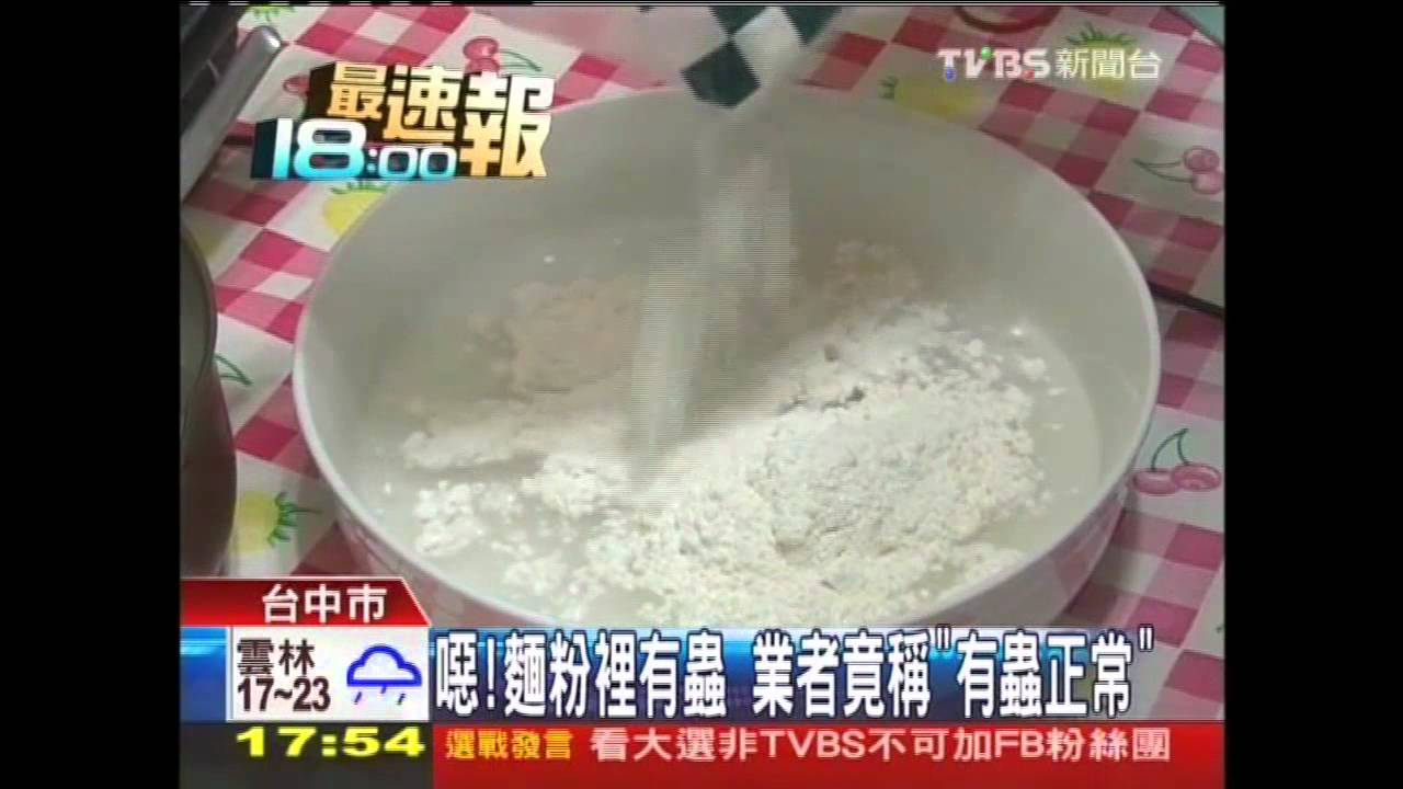 噁!麵粉裡有蟲 業者竟稱「有蟲正常」 - YouTube