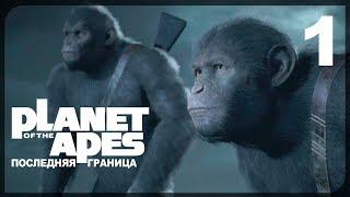 ЗИМА БЛИЗКО  Planet of the Apes Last Frontier 1 на русском языке
