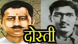 राम प्रसाद बिस्मिल और अशफ़ाक़ुल्लाह खान   Ram Prasad Bismil and Ashfaqullah Khan